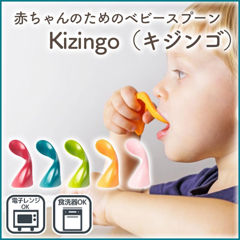 赤ちゃんが持ちやすい赤ちゃんのためのスプーン「kizingo(キジンゴ)」