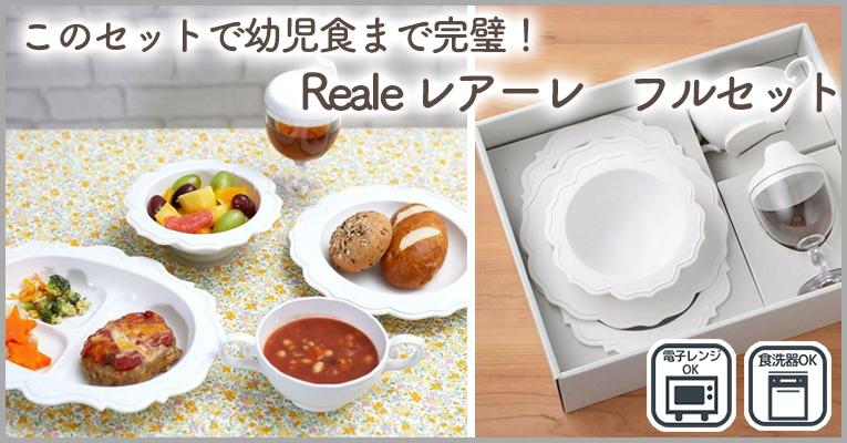 大人気の離乳食食器ブランド「Reale(レアーレ)フルセット」