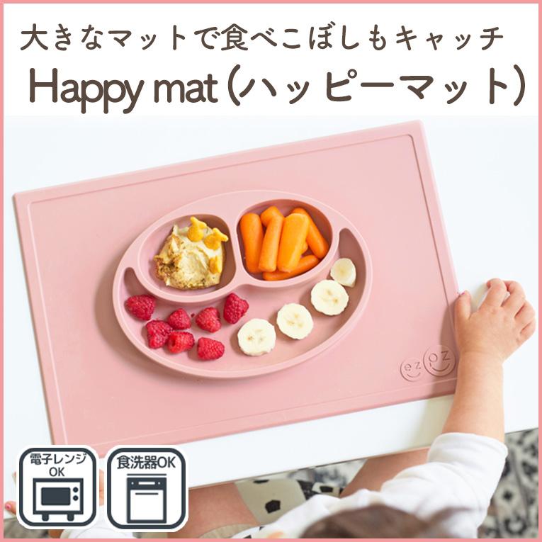 幼児食も活躍する「ハッピーマット」