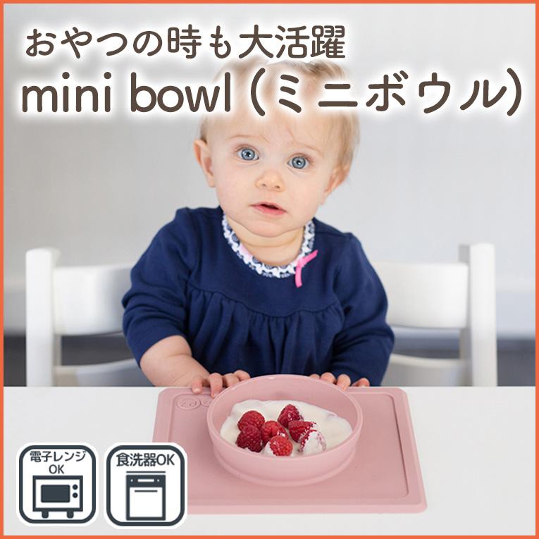 おやつタイムやカレーなどにも活躍する「mini bowl(ミニボウル)」