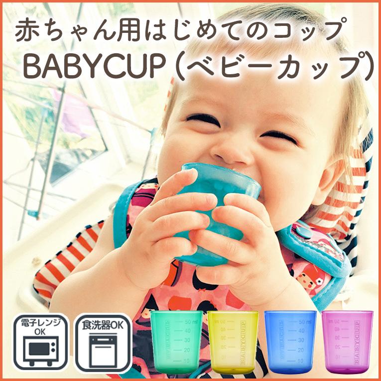 赤ちゃん用コップ「BABYCUP (ベビーカップ)」