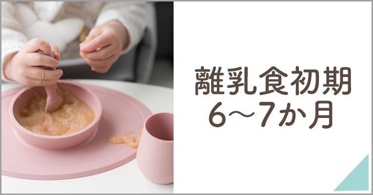 離乳食初期6~7か月