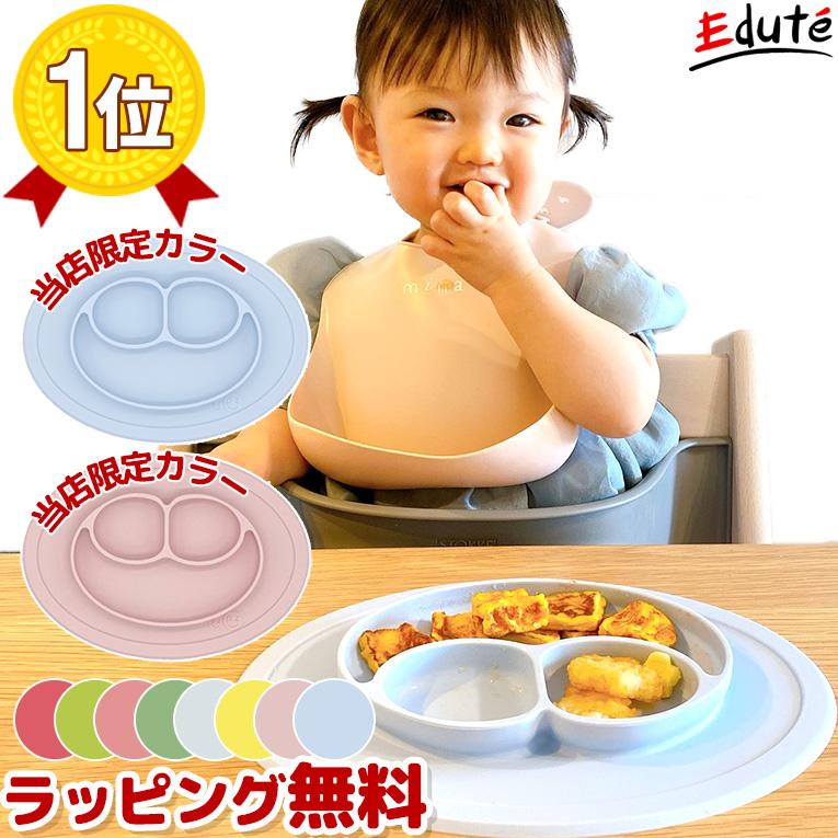 お食事4点セット バタフライ< 0歳 6ヶ月 1歳 > width=