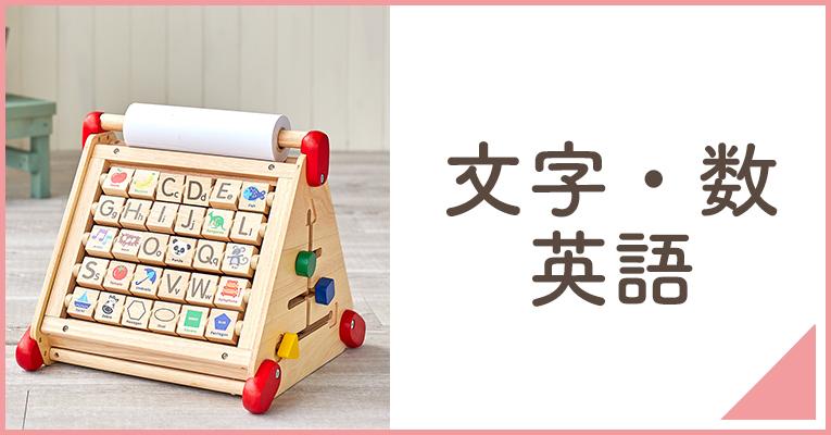 遊びながら学べる木のおもちゃの文字・数・英語ならこちら