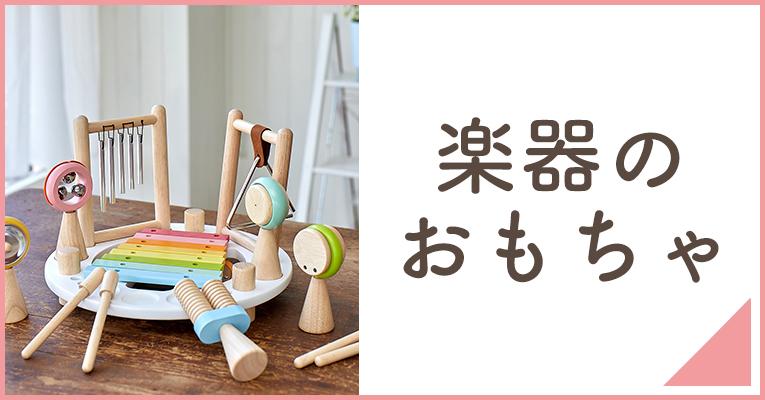 赤ちゃんの木のおもちゃの音の鳴る楽器のおもちゃを選ぶならこちら
