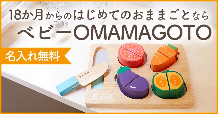 おままごと遊びに最適な木のおもちゃは型はめパズルも楽しめるおおままごとセットベビーOMAMAGOTO