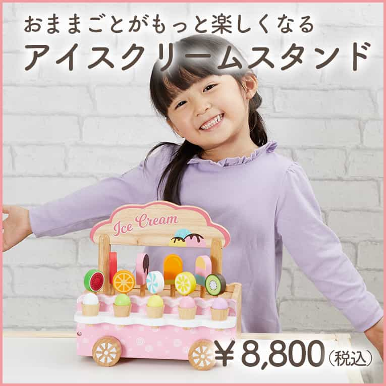 アイスクリーム屋さんになれるカラフルな木のおもちゃのおままごと