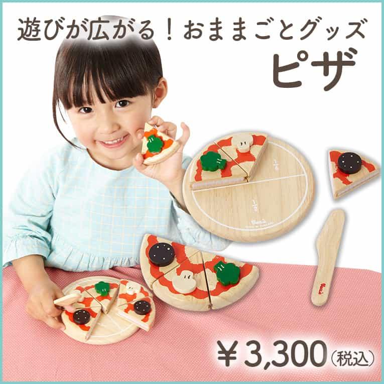 カットが楽しい!ピザのおままごとセット