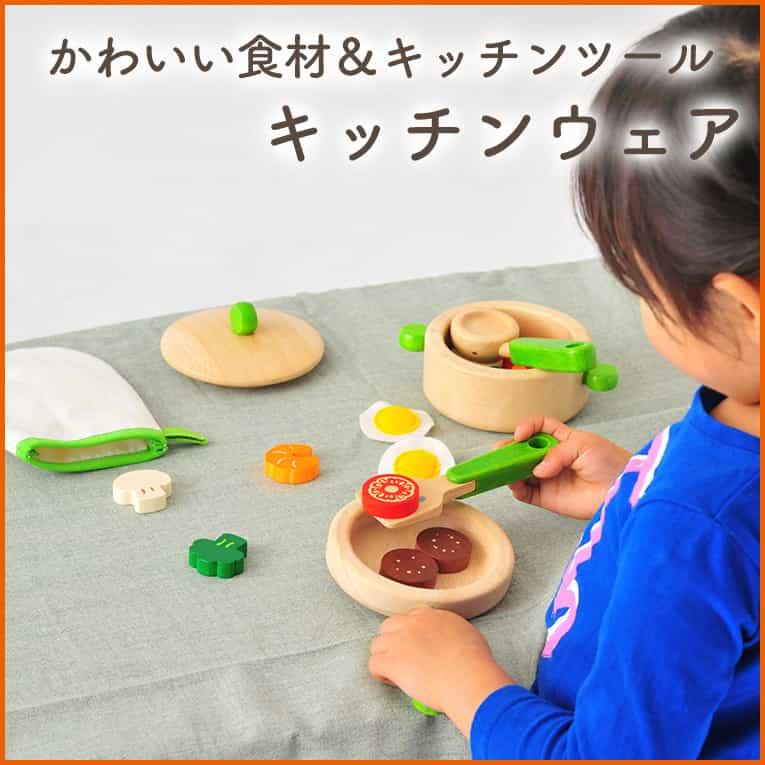 かわいい食材セットのおままごと「キッチンウェア」