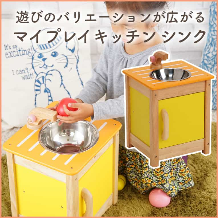 温かみのある木製キッチン上質な木のおもちゃです