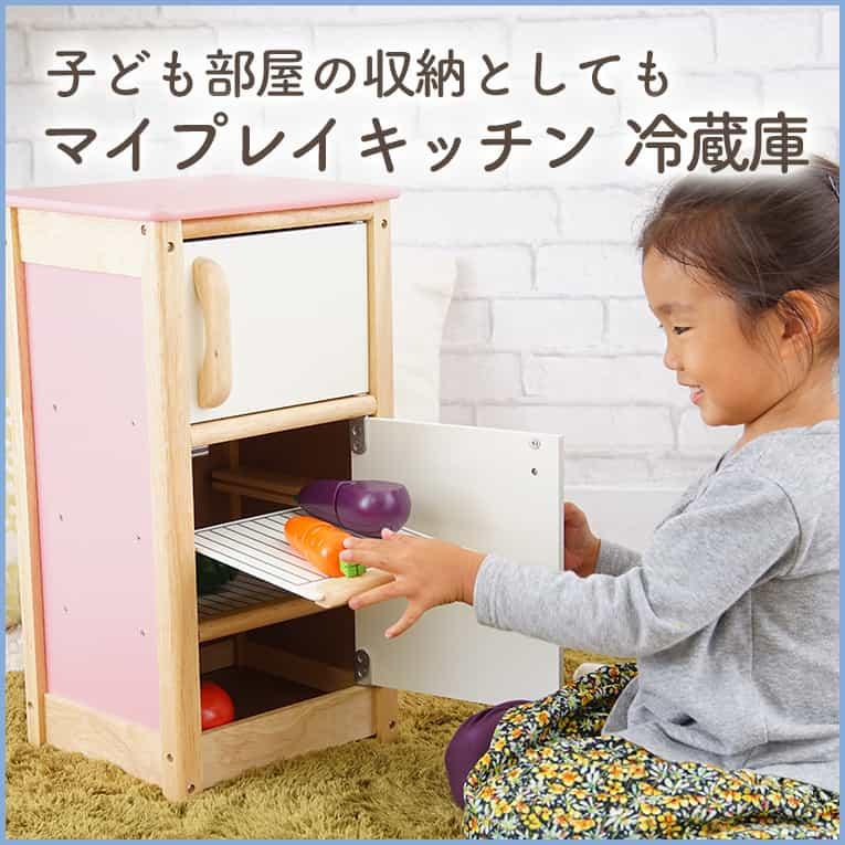 おままごとの食材も収納できてお片付けもばっちりマイプレイキッチン 冷蔵庫