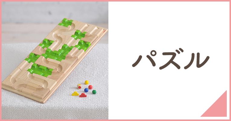 赤ちゃんが遊ぶパズルならこちらから