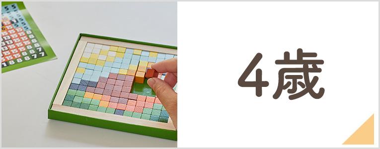 3歳のパズル