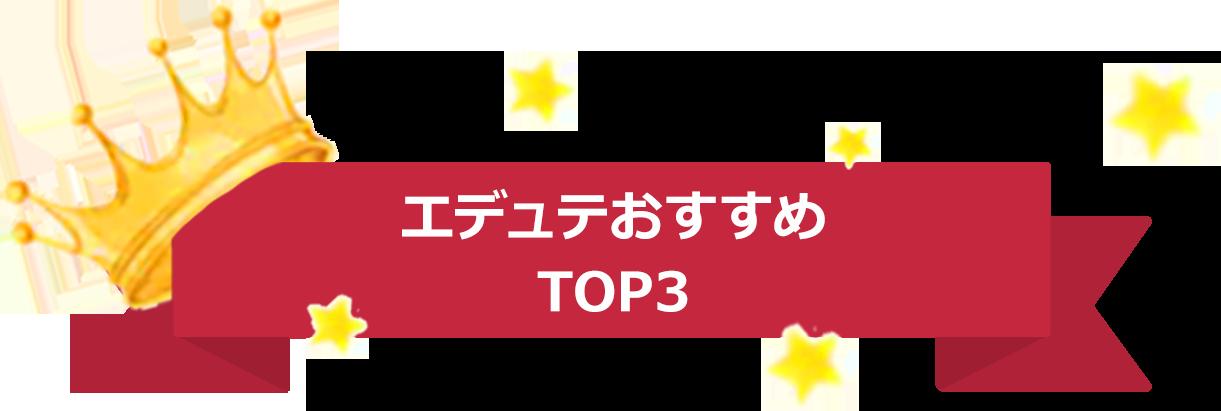 エデュテおすすめ TOP3