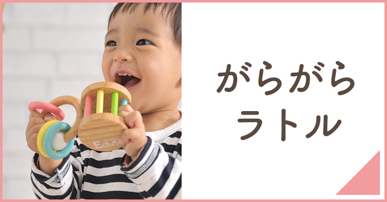 新生児の赤ちゃんが遊べる木のおもちゃのガラガラ・ラトルならこちら