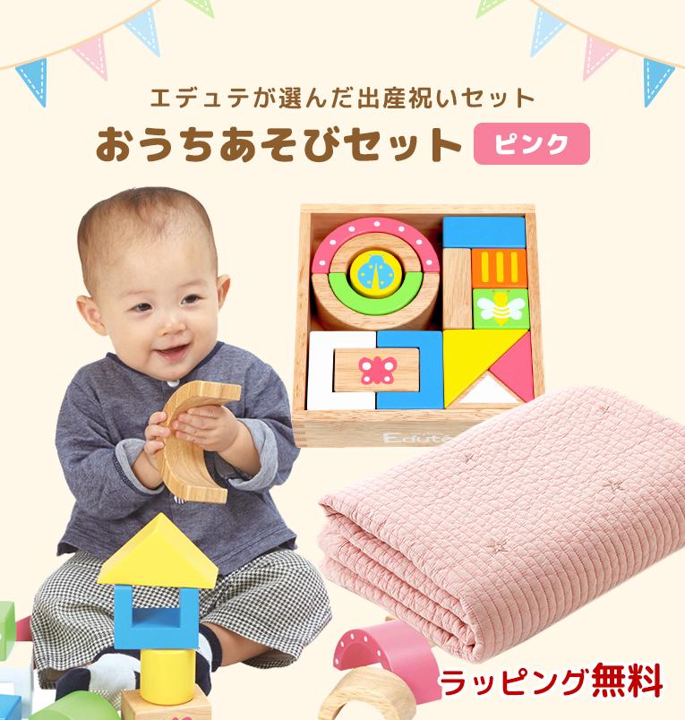 おうちあそびセット ピンク< 0歳 6ヶ月 1歳