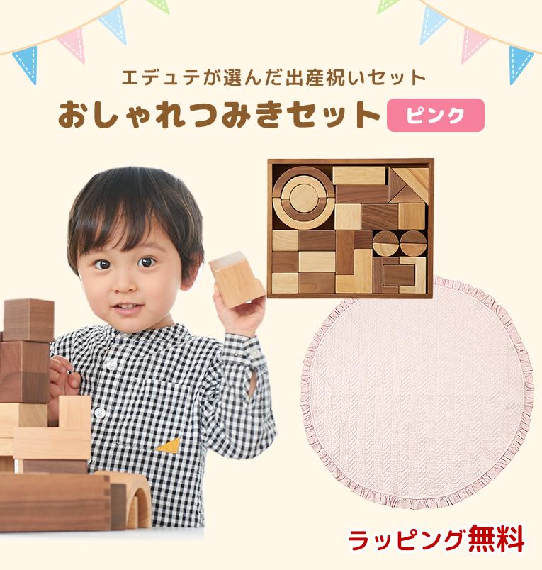 おしゃれつみきセット ピンク< 0歳 6ヶ月 1歳 >