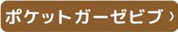ガーゼギフトセット(中) ピンク< 0歳 6ヶ月 1歳 > width=
