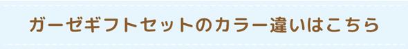 ガーゼギフトセット(中) ピンク< 0歳 6ヶ月 1歳 >