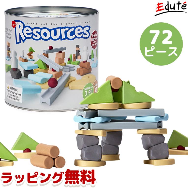 Resources 72ピース(レソーシズ72ピース)