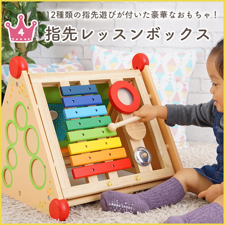 おうちで遊びながら学べる知育玩具「指先レッスンボックス」