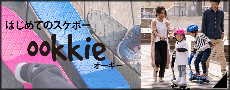 新商品ookkie(オーキー)