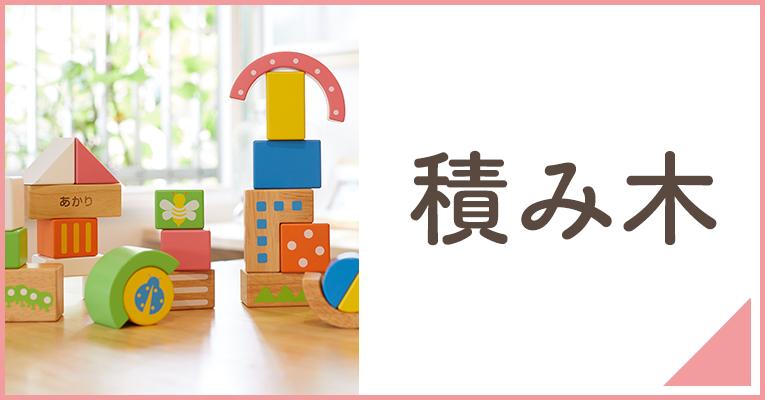 赤ちゃんの木のおもちゃの積み木を選ぶならこちら