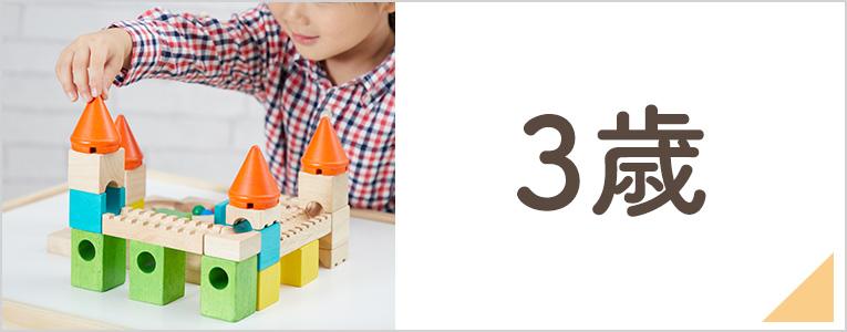 3歳の積み木