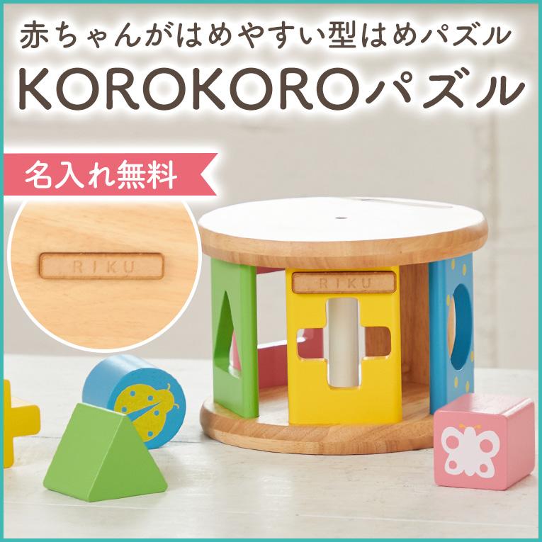 積み木で型はめパズルも楽しめるKOROKOROパズル