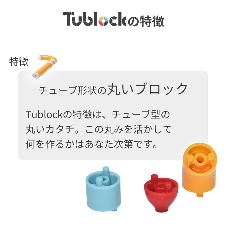 チューブロックの特徴1