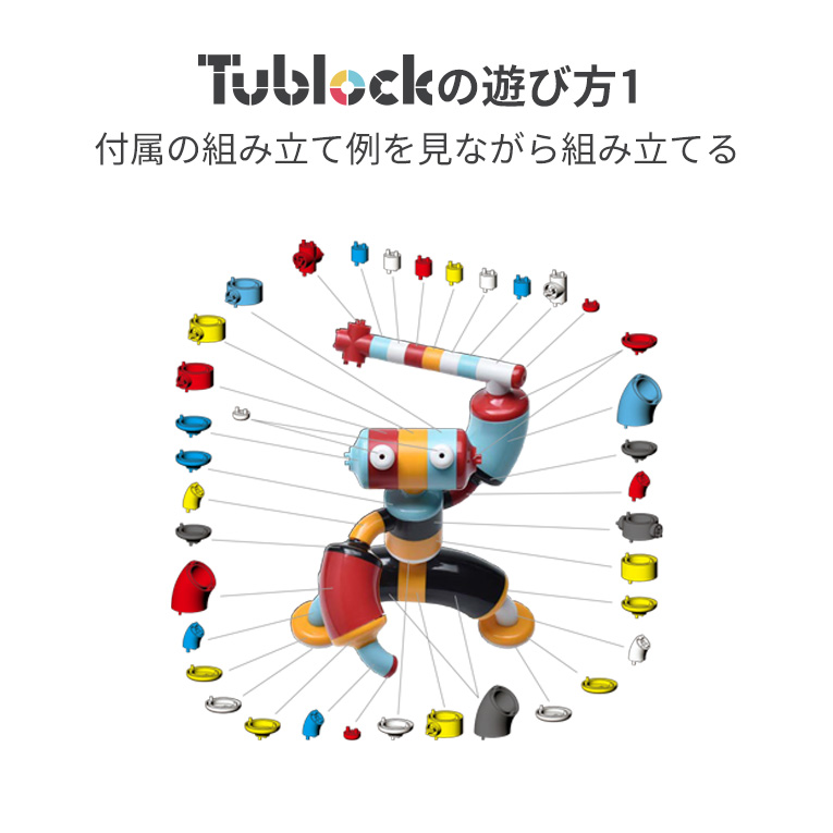 チューブロックの遊び方