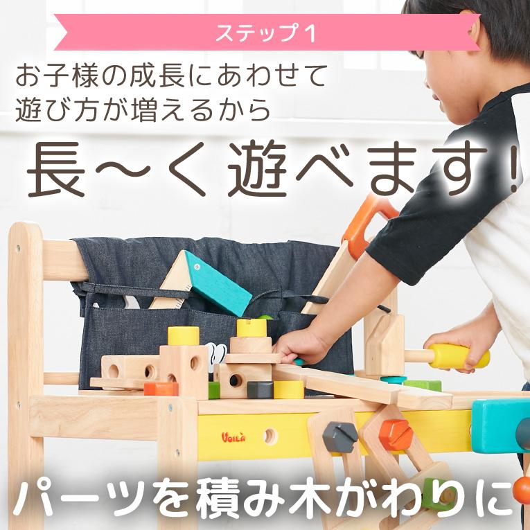 ワークベンチ 知育玩具 大工