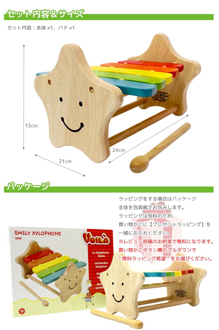木のおもちゃ ボイラ「スマイリーシロフォン」