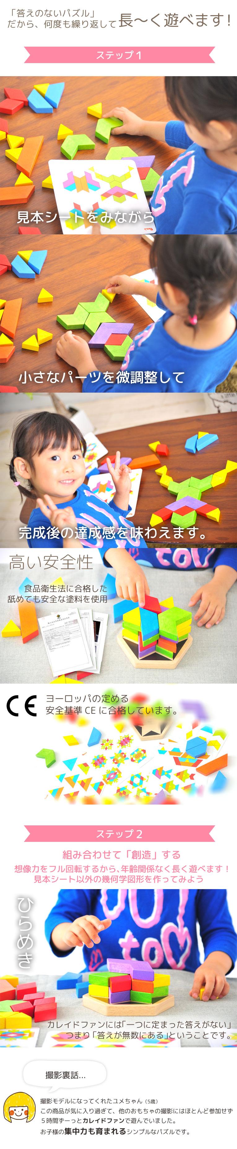 カレイドファン 知育玩具 パズル
