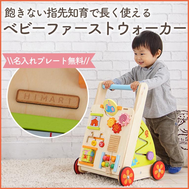1歳誕生日プレゼントにオススメ手押し車「ベビーファーストウォーカー」