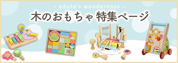 木のおもちゃ特集