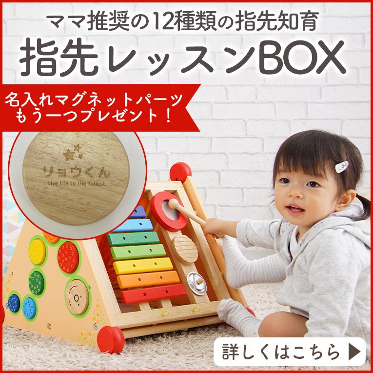 ママ推奨の指先遊びが詰まった木のおもちゃは「指先レッスンBOX」名入れパーツもプレゼントします