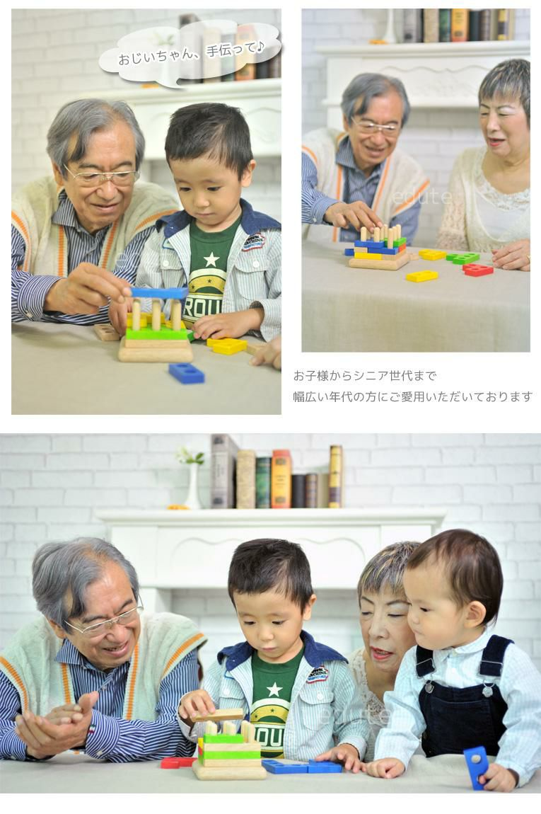 おじいちゃんおばあちゃんみんな一緒に遊べます