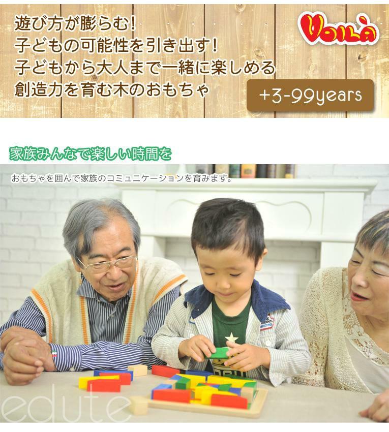 遊びが膨らむ!子供の可能性を引き出す木のおもちゃのパズル