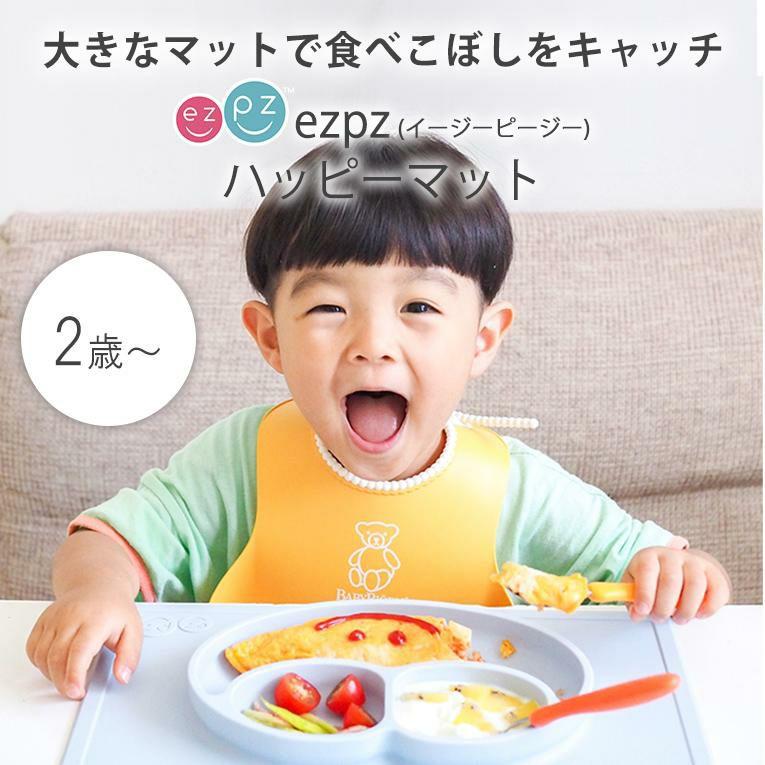 ひっくり返らないベビー食器ezpz(イージーピージー)ハッピーマット