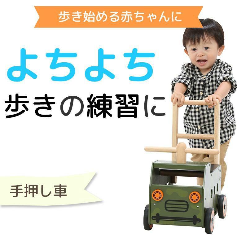 【名入れ無料】ウォーカー&ライドアーミートラック<1歳>I'mToy(アイムトイ)