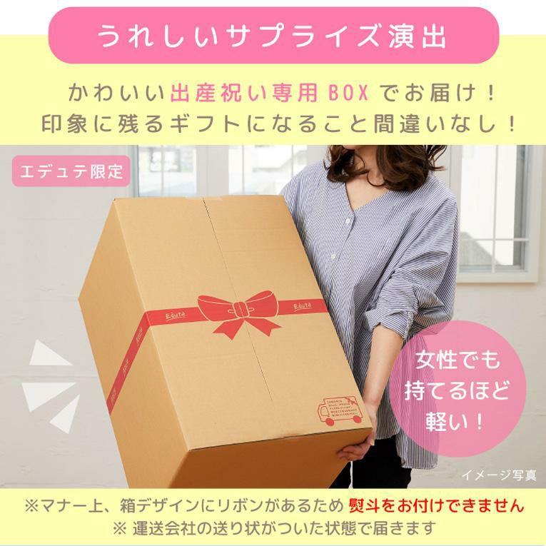 出産祝いギフトBOXのセット一式