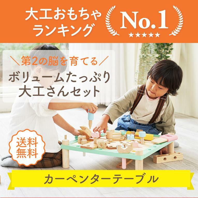 大工遊びのおもちゃランキングNo.1第二の脳を育てる大工さんセット「カーペンターテーブル」