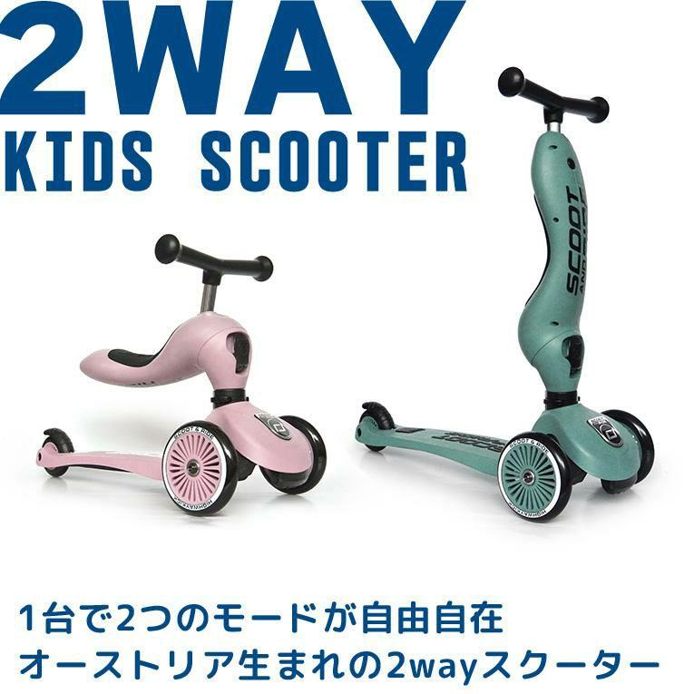 ハイウェイキック1/ソフトカラー<3歳>Scoot and