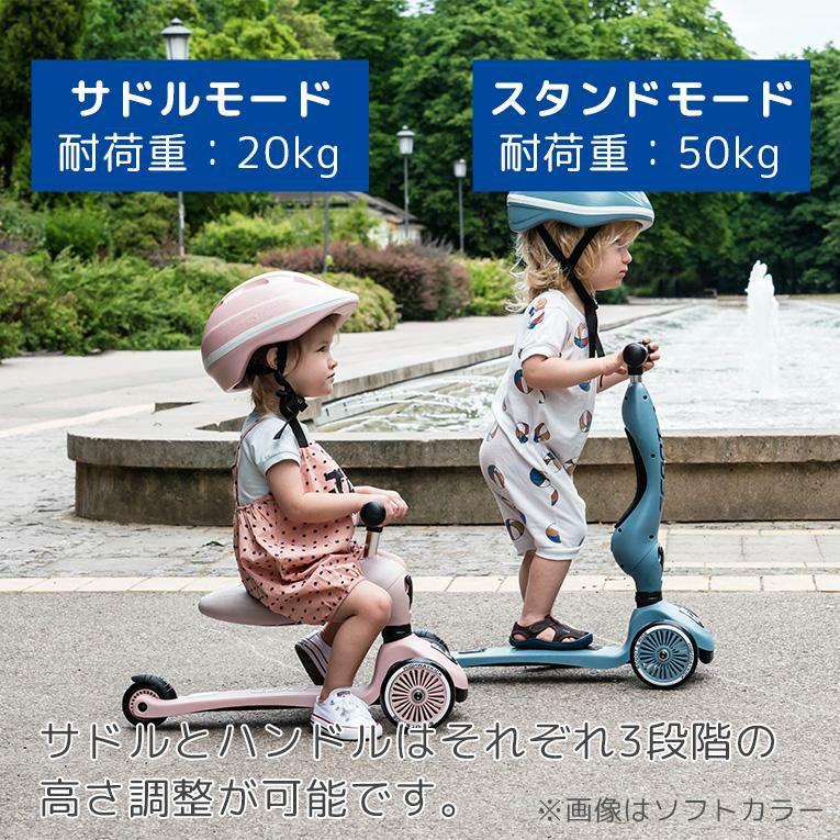 ハイウェイキック1/アイスクリームカラー<3歳>Scoot and Ride(スクートアンドライド)