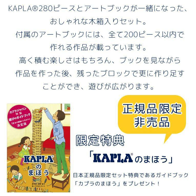 KAPLA200<1歳2歳3歳>KAPLA カプラ