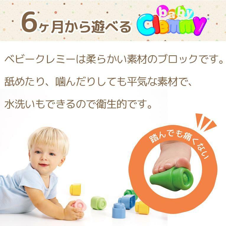 ベビークレミーやわらかブロックパズルセット<0歳1歳2歳>Clemmy クレミー