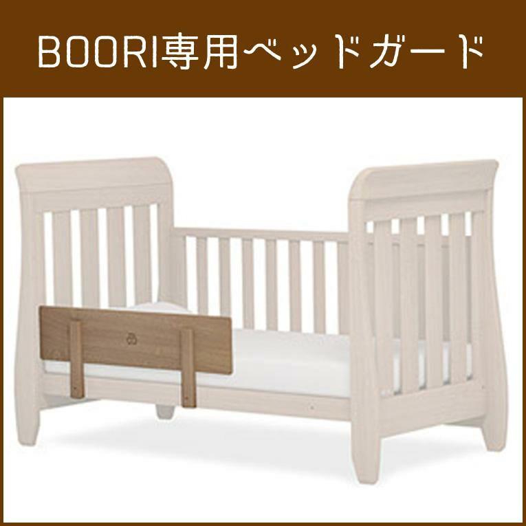ベッドガード<0歳1歳2歳3歳>BOORI ブーリ