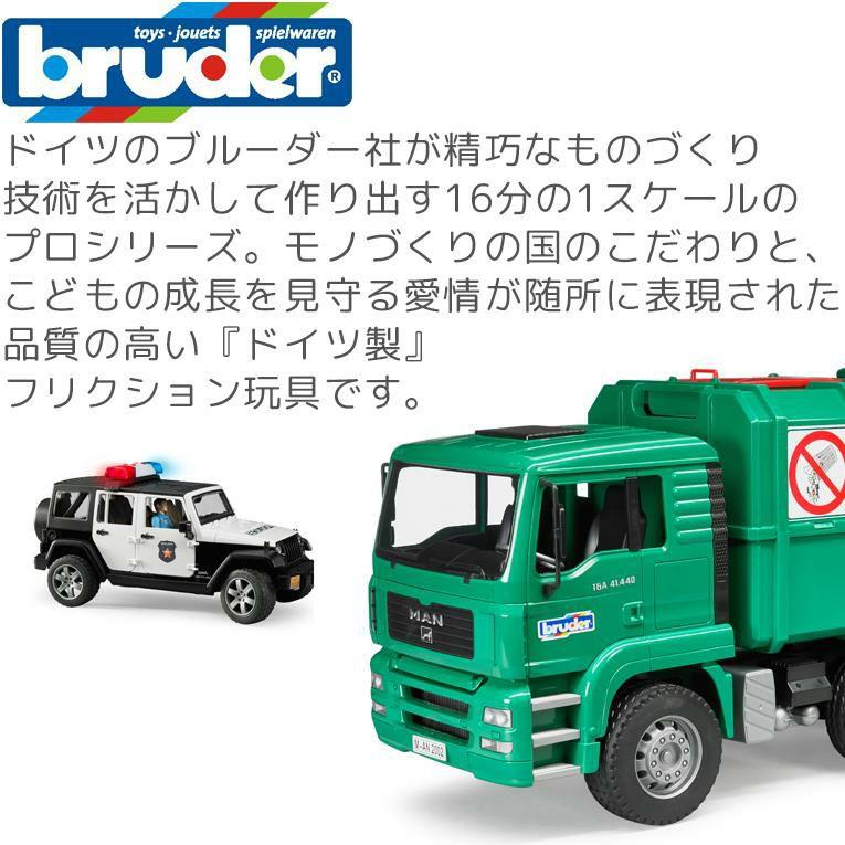 ブルーダー MB Arocs コンテナBOXトラック&Schaeff HR16 ミニショベル<3歳>Bruder ブルーダー