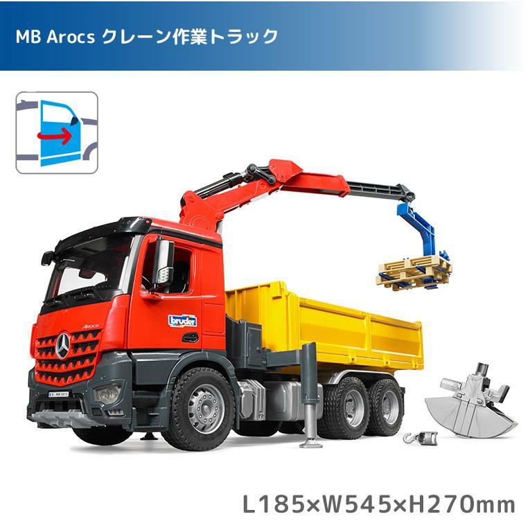 ブルーダー MB Arocs クレーン作業トラック<3歳>Bruder ブルーダー